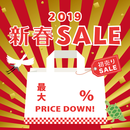 Japanese new year sale in 2019 vector illustration. 矢量图像