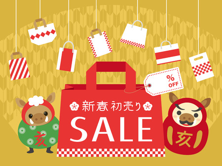 Japanese new year sale in 2019 vector illustration. Иллюстрация
