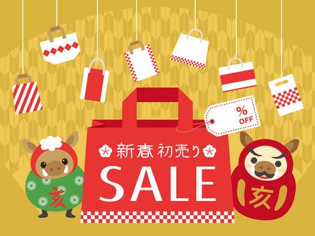 Wyprzedaż japońskiego nowego roku 2019 ilustracji wektorowych.