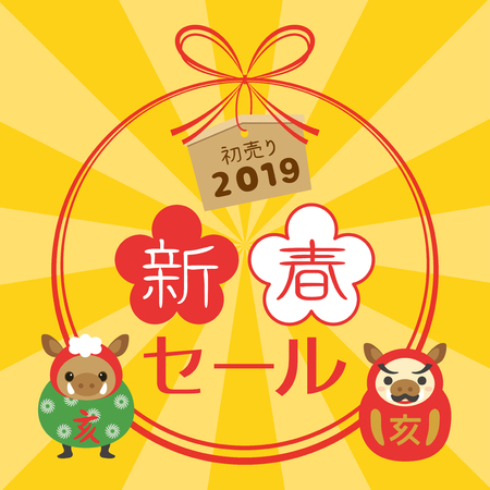 Japanese new year sale in 2019 vector illustration. Illusztráció