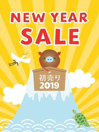 Japanese new year sale in 2019 vector illustration. Illustration