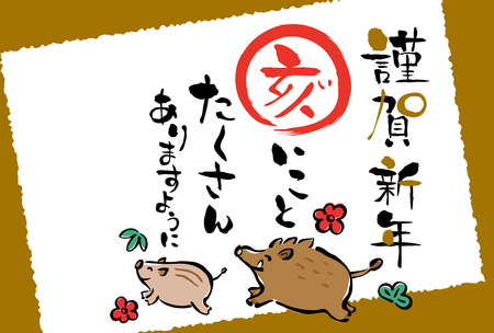 Japanese New Years card in 2019 Illustration