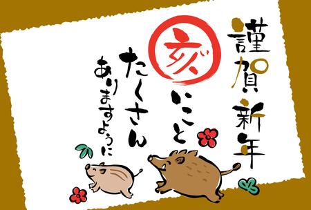 Tarjeta de año nuevo japonés en 2019