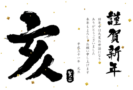 Japanese New Year's card in 2019.Japanese New Year's card in 2019.