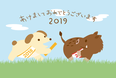 From the zodiac of 2018 to the zodiac of 2019. Stock Illustratie