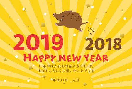 Een zwijn dat springt van 2018 tot 2019.