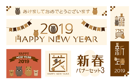 Japanese New Years web banner set in 2019.