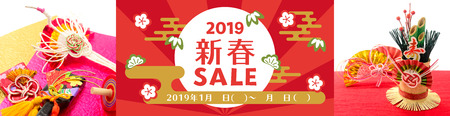 Japanese new year sale vector banner. Stock Photo