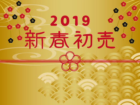 Japanese new year sale vector poster in 2019.