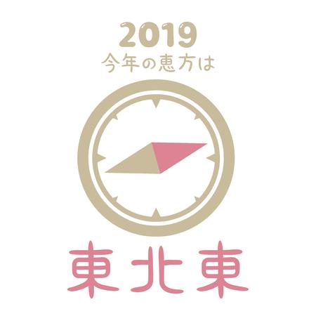 Japanese lucky direction in 2019 year Vektoros illusztráció