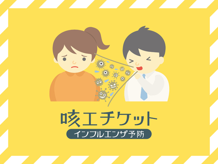 Manners when coughing vector poster. 矢量图像