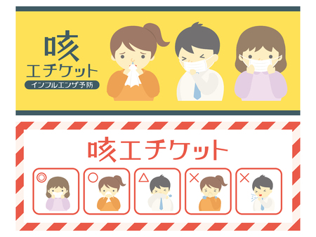 Manners when coughing vector banner set.