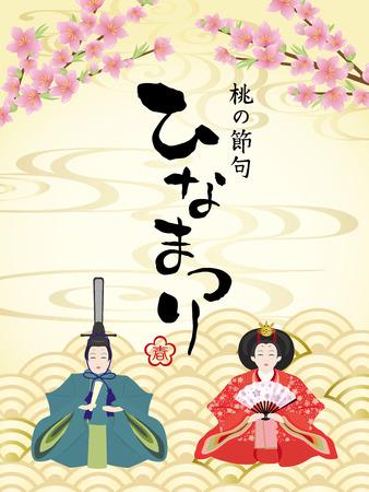Japanese doll festival vector card.