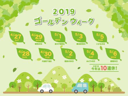 Calendar of national holidays as 2019 Golden Week in japan.