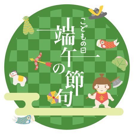 Japanese Childrens day vector poster template. Illustration