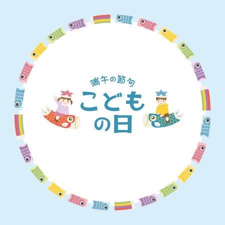Japanese Childrens day vector frame.