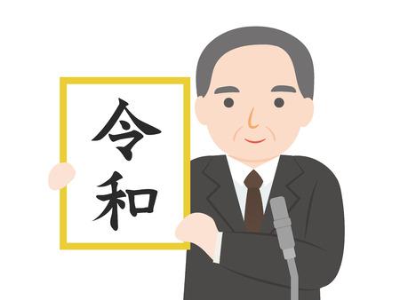 Japanese new era name is the Reiwa.  イラスト・ベクター素材