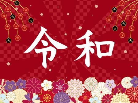 Le nom de la nouvelle ère japonaise est le Reiwa.