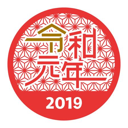 Japanese new era vector logo. Illustration