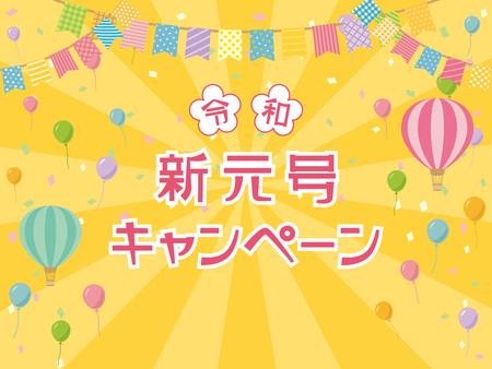 Affiche de vecteur de campagne de nouvelle ère japonaise. Vecteurs