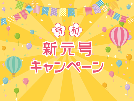 Cartel de vector de campaña de la nueva era japonesa. Ilustración de vector