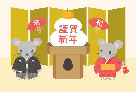 Japanese New Year's card in 2020. Vektorové ilustrace