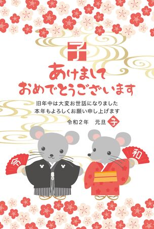 Japanese New Year's card in 2020.