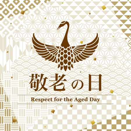 Japanese respect for the aged day vector illustration.  イラスト・ベクター素材