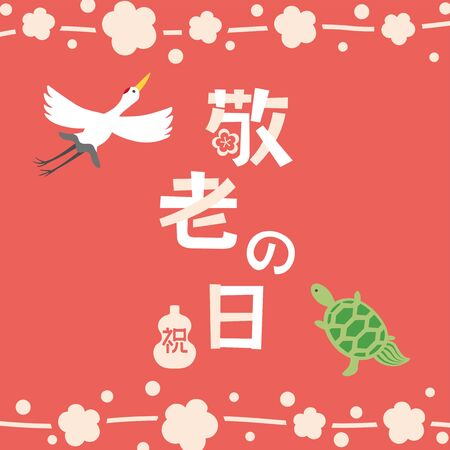 Japanese respect for the aged day vector illustration.