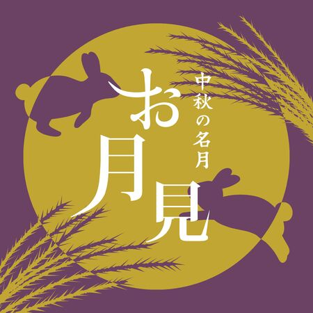 Japanese autumn festival to enjoy the moon on the night of August 15th, on the Chinese calendar.