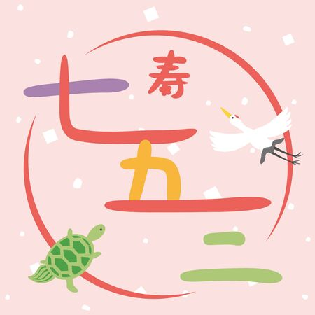 Japanese culture celebrating 7 years old, 5 years old and 3 years old. vector illustration. Çizim