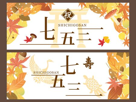 Japanese culture celebrating 7 years old, 5 years old and 3 years old. vector banner set.