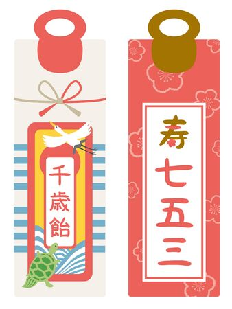 Japanese culture celebrating 7 years old, 5 years old and 3 years old. vector candy package design illustration set.