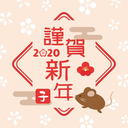 Japanese New Years vector in 2020. Illustration