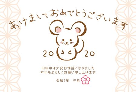 Japan New Year's Card in 2020