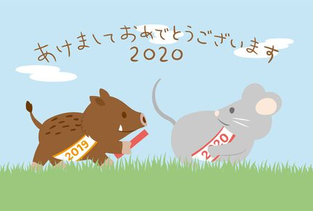 Hello 2020, Good bye 2019. Japanese New Year's card in 2020.