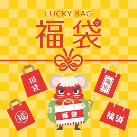 Japan Lucky Bag in 2020 Vector Illustration. Vetores