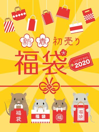 Japan Lucky Bag in 2020 Vector Illustration.