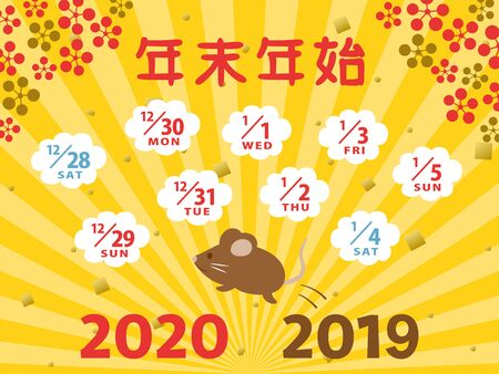 Calendar for the new year holidays in Japan from 2019 to 2020.