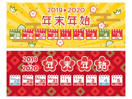 Calendar for the new year holidays in Japan from 2019 to 2020.banner set. Vettoriali