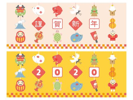 Japanese new year banner set in 2020. New Years Lucky Charm Decoration Vector Illustration.