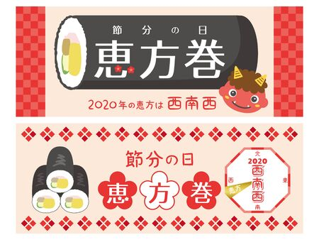 Rolled sushi to eat on the day before the beginning of spring in Japan. vector banner set.