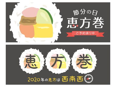 Rolled sushi to eat on the day before the beginning of spring in Japan. vector banner set. Çizim