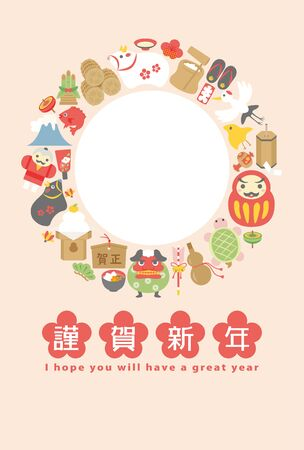 Japanese New Year's card in 2021.vector photo frame.