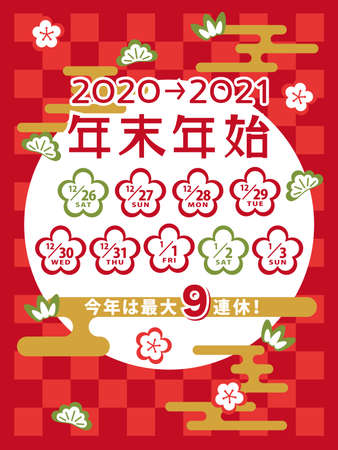 Calendar for the new year holidays in Japan from 2020 to 2021.