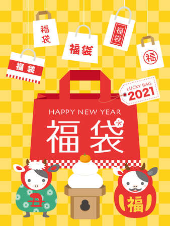 Japanese lucky bag in 2021 vector illustration.