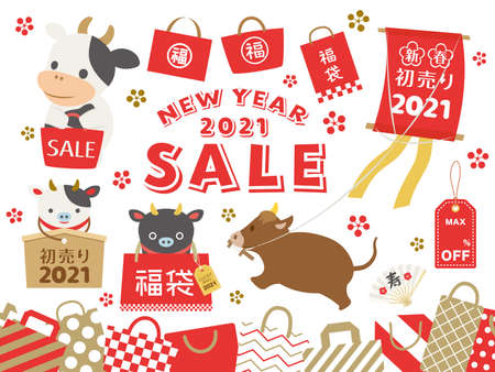 Japanese new year sale in 2021 vector logo and illustration set.