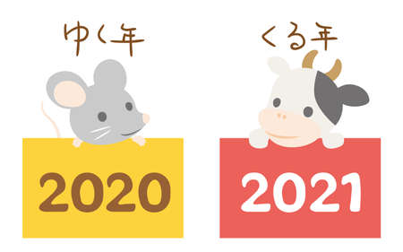 From the zodiac of 2020 to the zodiac of 2021.