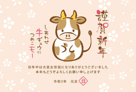 Japanese New Year's card in 2021. Illustration of cow and letters written with a brush.