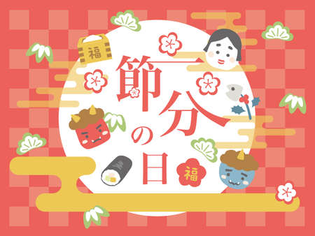 the day before the beginning of spring in Japan vector poster.
